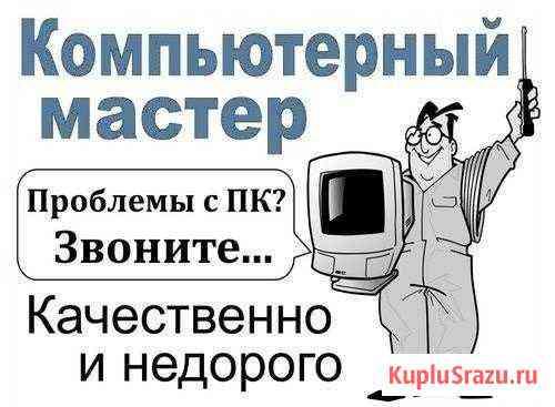 Компьютерный мастер в Астрахане Астрахань