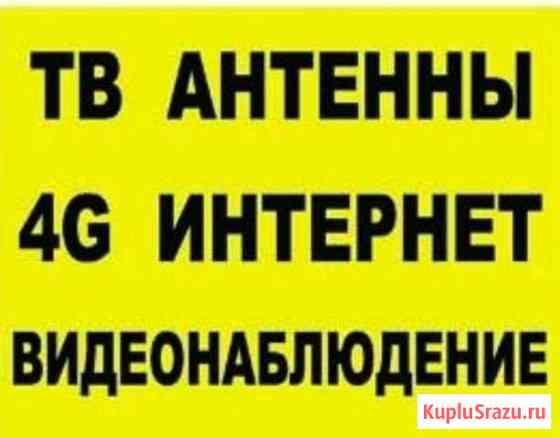 Установка Антенн Киржач