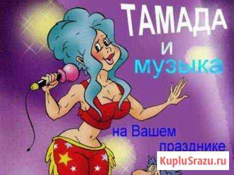 Услуги тамады, ведущей Ханты-Мансийск