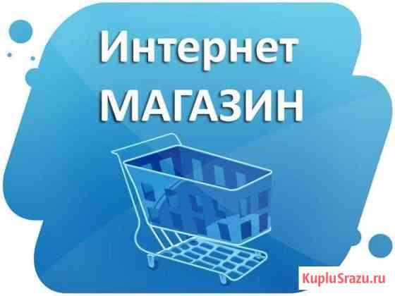 Создание интернет-магазина под ключ Сочи