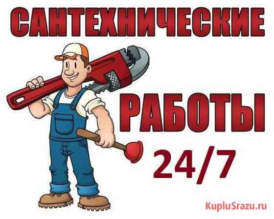 Сантехник, сборщик мебели и тд Новосибирск
