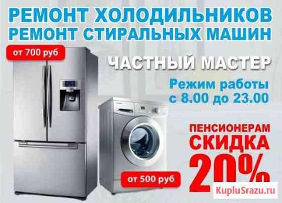 Ремонт холодильников и стиральных машин Чита