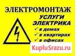 Электрик.Замена проводки.Адекватные ценыВсе районы Хабаровск