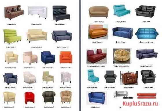 Мягкая и плетённая мебель для дома, бара, офиса Кемерово