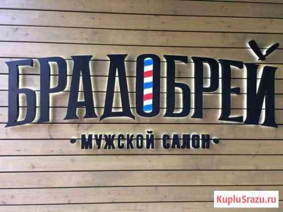 Все виды рекламных услуг Воронеж