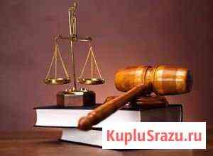 Юридические услуги Ангарск