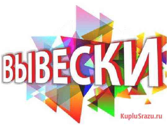 Вывески Буквы Объемные Наружная Реклама Баннер 3Д Воронеж