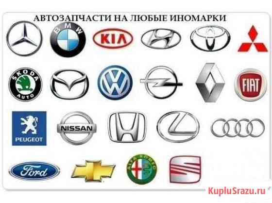 Автозапчасти Йошкар-Ола