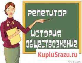 Репетитор по истории Новокузнецк