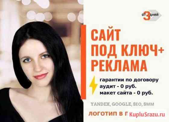 Создание сайтов.реклама. дизайн.маркетолог наталья Ростов-на-Дону