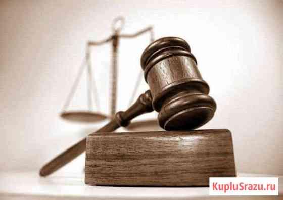 Юридические услуги Хабаровск