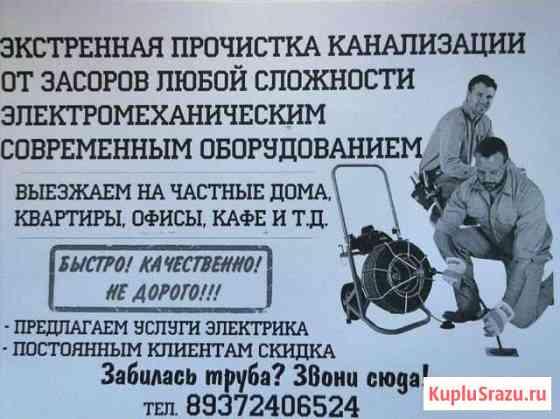 Услуги сантехника/электрика Пугачев