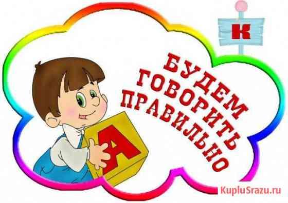 Логопед Волгоград