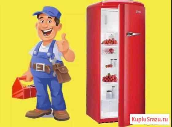 Ремонт холодильников Москва и область Москва