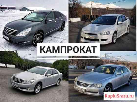 Аренда авто без водителя, автопрокат, прокат Петропавловск-Камчатский