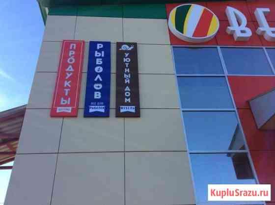 Торговое помещение, 60 кв.м. Лабытнанги
