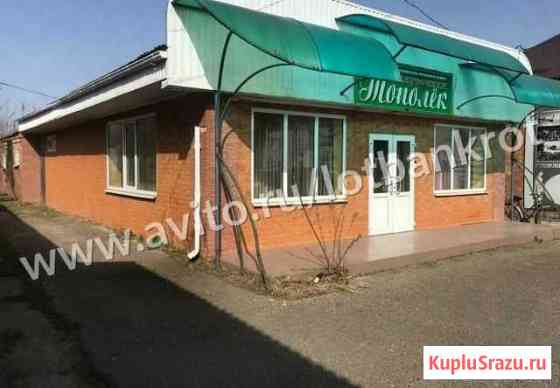 Закусочная Тополек, 198.7 кв.м. + зу, 457,0 кв.м. Приморско-Ахтарск