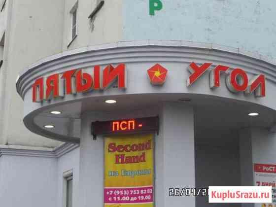 Помещение свободного назначения, 29.5 кв.м. Мурманск