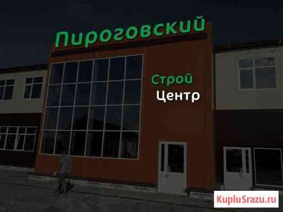 Пироговский Торговый Центр Ижевск