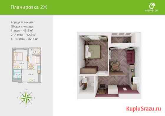 2-комнатная квартира, 42.9 м², 7/14 эт. Тверь