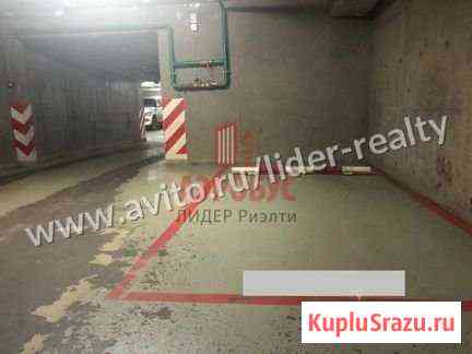 Машиноместо 14 м² Москва