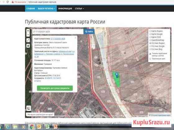 Участок 101 сот. Хабаровск
