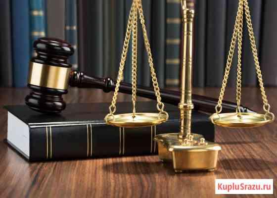 Весь спектр услуг юристов в Одинцово Одинцово