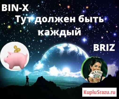 Предлагаем выгодное участие в проекте Москва