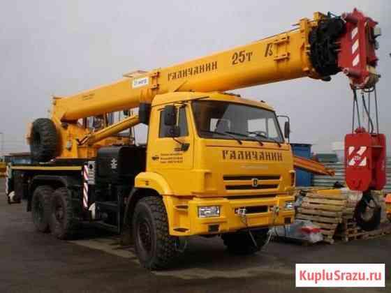 Автокран 25 тонн 31 метр Галичанин Новый Пятигорск