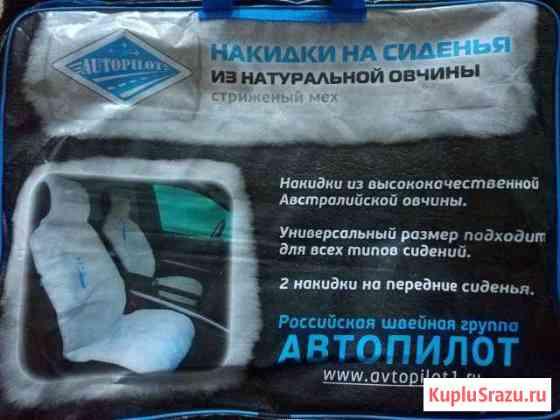 Накидка на сиденья из натуральной овчины (2шт) Муравленко