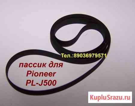 Новый пассик для Pioneer PL-J500 головка игла Москва