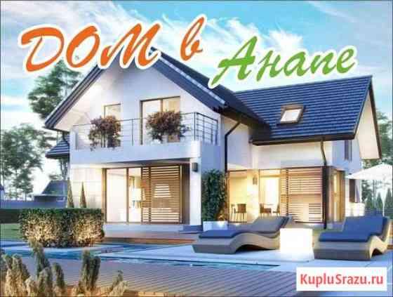 Дом 150 м² на участке 5 сот. Анапа