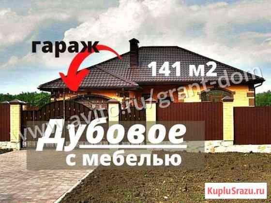 Дом 141 м² на участке 15 сот. Белгород