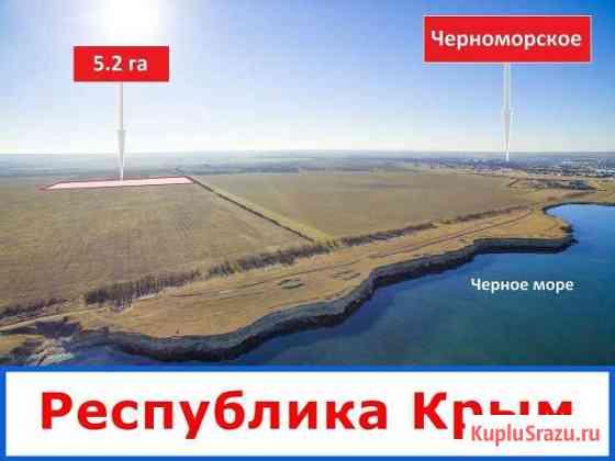 Участок 520 сот. Черноморское