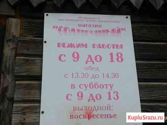 Торговые помещения Усть-Кан