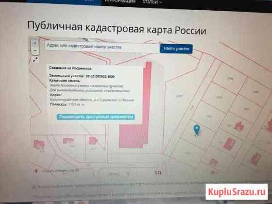 Участок 11 сот. Калининград