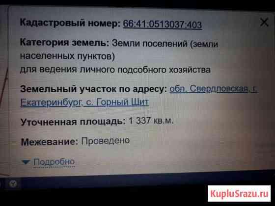 Участок 1337 сот. Екатеринбург