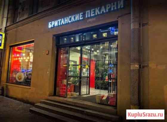 Торговое помещение, 250 кв.м. Санкт-Петербург