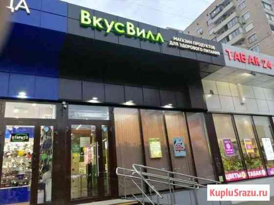 Готовый арендный бизнес Москва