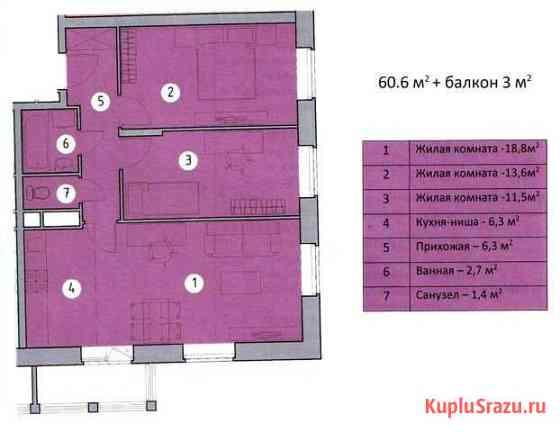 3-комнатная квартира, 60.6 м², 5/8 эт. Красногорск
