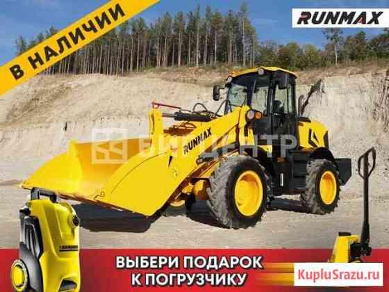 Фронтальный погрузчик Runmax 972E (ZL18) В Наличии Москва