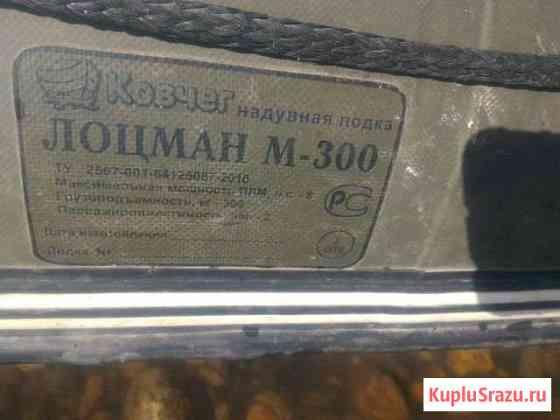Лоцман 3000 Новокузнецк