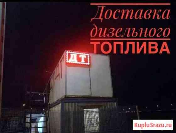 Дизельное топливо,дизтопливо,дт(евро3-5) Яхрома