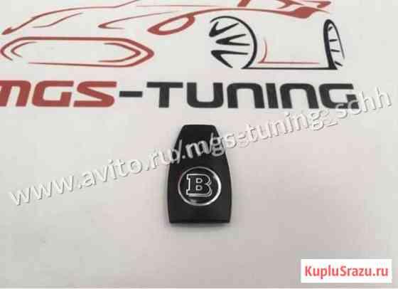Крышка ключа зажигания Brabus Mercedes Benz Сочи
