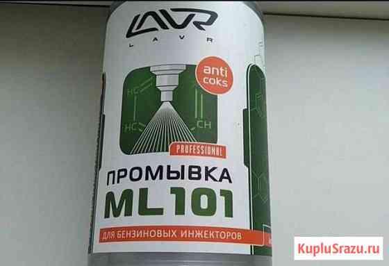 Промывка инжектора Уфа