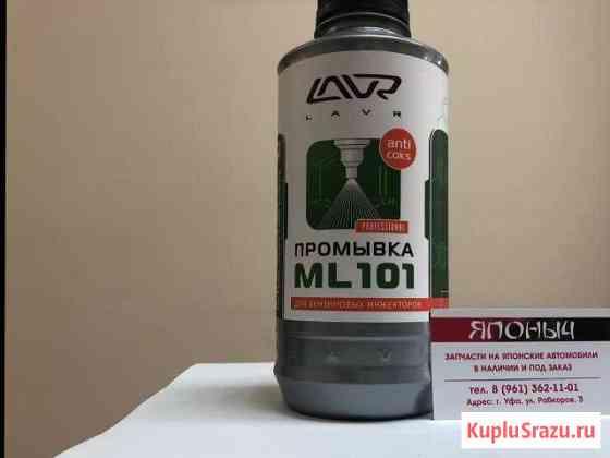 Промывка для бензиновых инжекторов lavr Уфа