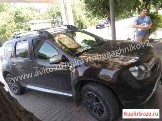 Багажник на рейлинги Renault Duster+монтаж Краснодар