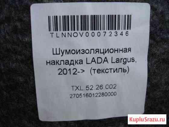 Подкрылки шумоизоляционные на ларгус Старый Оскол