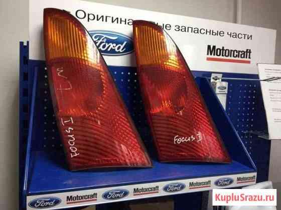 Задние фонари Ford Focus I (98-05) Серпухов
