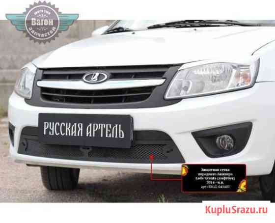Сетка в бампер LADA Granta 2014-2018 дорестайл Москва
